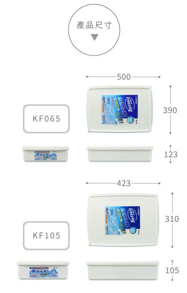 KEYWAY-KF065.105-長圖說明-05